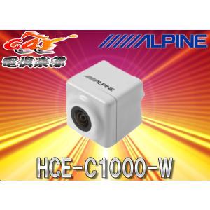 ALPINEアルパイン専用HCE-C920後継新型バックカメラHCE-C1000-W白 re-birth