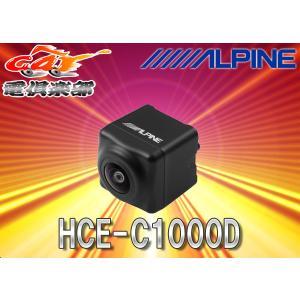 ALPINEアルパイン専用HCE-C920D後継新型バックカメラHCE-C1000D(黒) re-birth