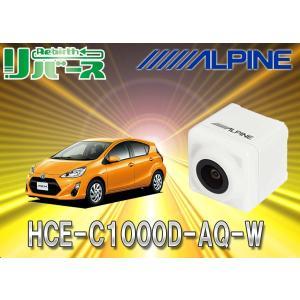 ALPINEアルパイン専用アクアAQUA用バックカメラHCE-C1000D-AQ-W(パールホワイト) re-birth