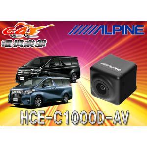 ALPINEアルパイン専用30系アルファード/ヴェルファイア用バックカメラHCE-C1000D-AV(ブラック) re-birth