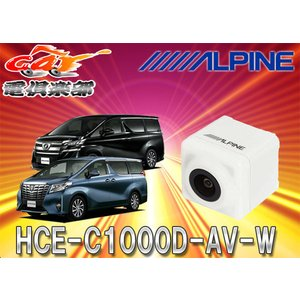 ALPINEアルパイン専用30系アルファード/ヴェルファイア用バックカメラHCE-C1000D-AV-W(パールホワイト) re-birth