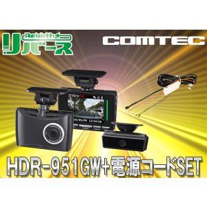 COMTECコムテック前方/車内2カメラドライブレコーダーHDR-951GW+駐車監視用配線コードHDROP-14セット re-birth