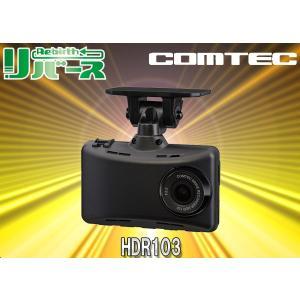 種類 ドライブレコーダー  商品名 メーカー COMTEC 型番 HDR103