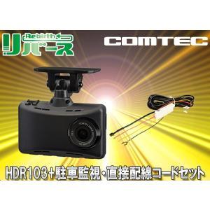 種類 ドライブレコーダー+駐車監視用配線コードセット  商品名 メーカー COMTEC 型番 HDR...