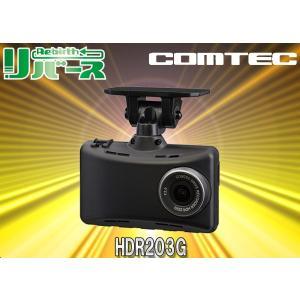 COMTECコムテックHDR203G超広角168度レンズ採用フルHD録画GPS/Gセンサー2.7インチ液晶搭載ドライブレコーダー日本製3年保証|re-birth