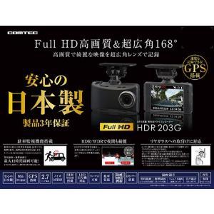 COMTECコムテックHDR203G超広角168度レンズ採用フルHD録画GPS/Gセンサー2.7インチ液晶搭載ドライブレコーダー日本製3年保証|re-birth|02