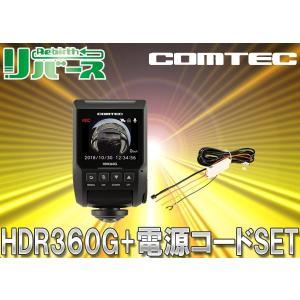 COMTECコムテックHDR360G高性能360°ドライブレコーダー+駐車監視用配線コードHDROP-14セット re-birth