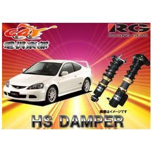 【送料無料(一部地域除く)】RGレーシングギアHS DAMPERインテグラタイプR/DC5車高調 HS-A03S|re-birth