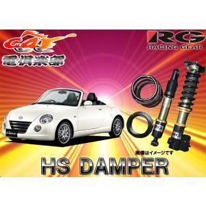 【送料無料(一部地域除く)】RGレーシングギアHS DAMPER コペン(L880K系)用車高調HS-DA57S|re-birth