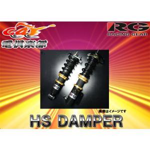 【送料無料(一部地域除く)】RGレーシングギアHS DAMPER シビック(EK4.9)用車高調HS-H05S|re-birth