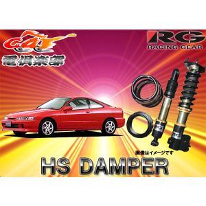 【送料無料(一部地域除く)】RGレーシングギアHS DAMPERインテグラ(DC2系)用車高調HS-H09S|re-birth