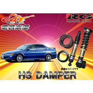 【受注生産・送料無料(一部地域除く)】RGレーシングギアHS DAMPERアコードユーロR/CL1用車高調HS-H17S|re-birth