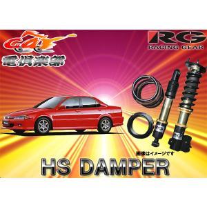 【受注生産・送料無料(一部地域除く)】RGレーシングギアHS DAMPERトルネオユーロR/CL1用車高調HS-H17S|re-birth
