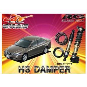 【(沖縄除く)】RGレーシングギアHS DAMPERアコードユーロR/CL7用車高調 HS-H18DT|re-birth