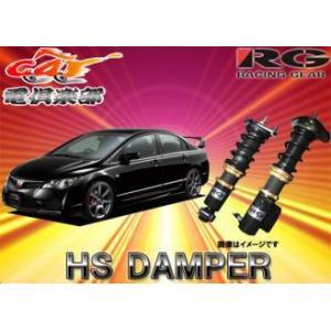 【送料無料(一部地域除く)】RGレーシングギアHS DAMPERシビックタイプR/FD2用車高調 HS-H19S|re-birth