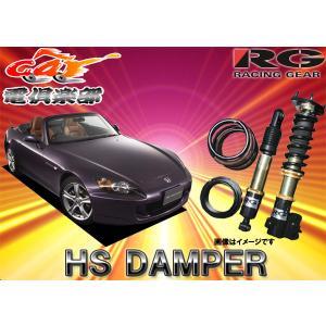 RGレーシングギアHS DAMPERホンダS2000(AP1.2)用車高調HS-H21S|re-birth