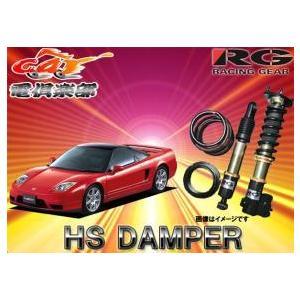 【(沖縄除く)】RGレーシングギアHS DAMPERホンダNSX(NA1.2系)用車高調 HS-H23DT|re-birth