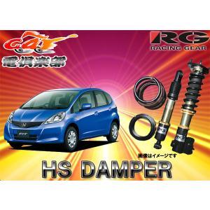 【受注生産・送料無料(一部地域除く)】RGレーシングギアHS DAMPERフィット(GE6.8系)用車高調HS-H28S|re-birth