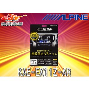 ALPINEアルパインKAE-EX11Z-ARカーナビEX11Z用指紋防止ARフィルム|re-birth