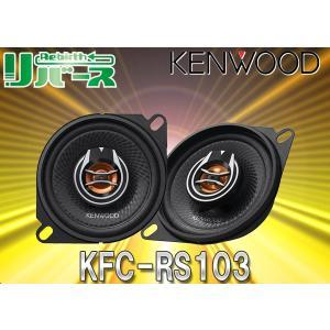 【キャッシュレス5%還元】KENWOODケンウッドKFC-RS101後継10cmコアキシャル2WAY...