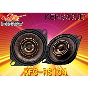 KENWOODケンウッド10cmカスタムフィット・スピーカーKFC-RS104(KFC-RS103後...