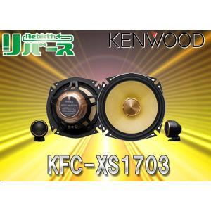 KENWOODケンウッド17cmセパレート2WAYスピーカーKFC-XS1703|re-birth
