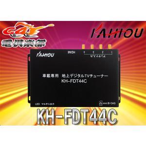 KAIHOU海宝HDMI出力端子付4×4フルセグ/ワンセグ地デジチューナーKH-FDT44C(12/24V両対応)|re-birth