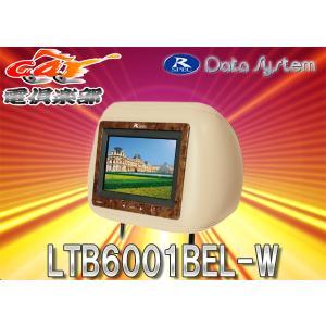 Data SystemヘッドレストモニターLTB6001BEL-Wベージュ2台SET|re-birth