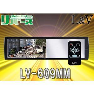 L&Vバックギア連動6型WVGAミラーモニターLV-609MM入力3系統|re-birth