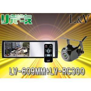 L&Vバックギア連動6型ミラーモニターLV-609MM+バックカメラLV-RC300セット|re-birth