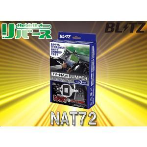BLITZブリッツNAT72トヨタ/日産/スバル/ダイハツ車メーカーオプション・ディーラーオプションナビ用テレビナビジャンパー(NST75・TTN-43をお考えの方へ)|re-birth