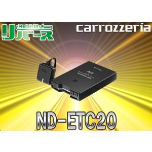 carrozzeriaカロッツェリア アンテナ分離型ETC音声案内12/24V対応ND-ETC20|re-birth