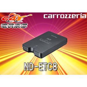 カロッツェリアcarrozzeriaナビ連動ETCユニットND-ETC8アンテナ分離/音声案内/連動ケーブル付属(ND-ETC7後継)|re-birth