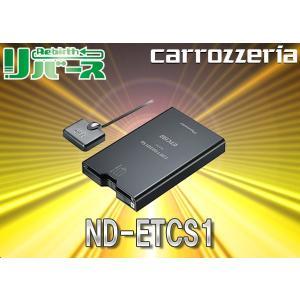 【セットアップ込】カロッツェリアcarrozzeriaナビ連動ETC2.0ユニットND-ETCS1アンテナ分離/音声案内/連動ケーブル付属(ND-DSRC3後継)|re-birth