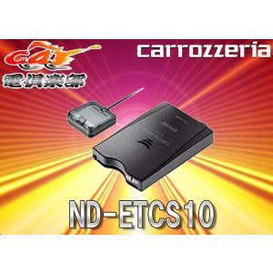 carrozzeriaカロッツェリア アンテナ分離型ETCユニット12/24V対応ND-ETCS10|re-birth