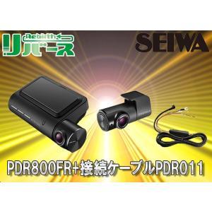 種類 フルHD2CAMドライブレコーダー+接続ケーブル  商品名 メーカー SEIWA 型番 PDR...