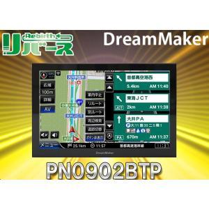 DreamMakerドリームメーカーPN0902BTPトラックモード搭載9型ポータブルナビDC12V/24V対応(PN0901BTP後継機種)|re-birth