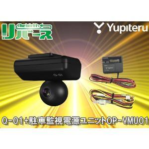 YUPITERUユピテルQ-01全方位720度(水平360°+垂直360°)ドライブレコーダー+駐車監視ユニットOP-VMU01セット re-birth