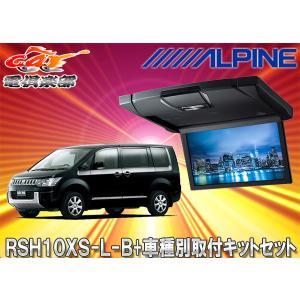アルパインRSH10XS-L-B+KTX-T103K薄型設計10.1型リアビジョン+デリカD:5用取付キットセット|re-birth