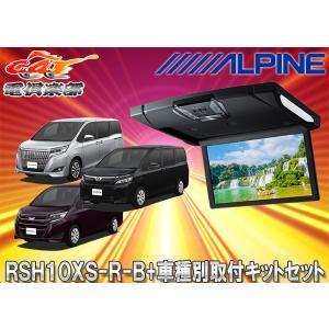 アルパインRSH10XS-R-B+KTX-Y1403Kルームライト付10.1型リアビジョン+ヴォクシー/エスクァイア/ノア(80系・サンルーフ無)用キットセット|re-birth