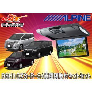アルパインRSH10XS-R-S+KTX-Y1403Kルームライト付10.1型リアビジョン+ヴォクシー/エスクァイア/ノア(80系・サンルーフ無)用キットセット|re-birth