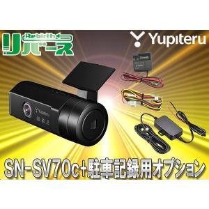 YupiteruユピテルSN-SV70c+OP-VMU01+OP-E1060高感度・高画質STARVIS搭載ドライブレコーダー駐車記録用オプションセット re-birth