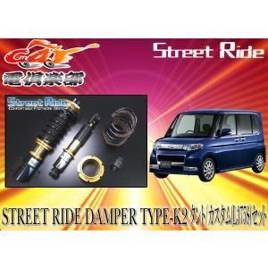 【送料無料(一部地域除く)】ストリートライド[TYPE-K2]減衰力固定式車高調タントL375S用SR-D503|re-birth