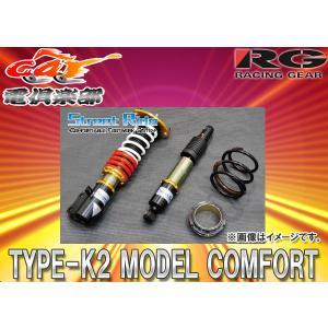 【送料無料(沖縄除く)】ストリートライドTYPE-K2 MODEL-COMFORT減衰力調整式車高調スペーシアカスタムMK53S系用SR-S416MC|re-birth