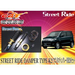 【送料無料(一部地域除く)】ストリートライド[TYPE-K2]減衰力固定式車高調ワゴンR/スティングレーMH23S用SR-S504|re-birth