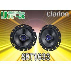 種類 16cmマルチアキシャル3WAYスピーカー  商品名 メーカー  Clarion 型番 SRT...