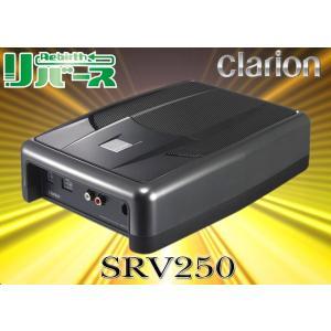 Clarionクラリオン17cm密閉型パワードサブウーファーSRV250|re-birth