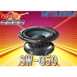 MITSUBISHIミツビシ25cm/300W超低音DIATONEサブウーファーSW-G50|re-birth