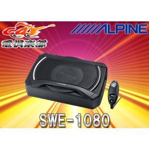 ALPINEアルパイン20cmコンパクト160WパワードサブウーファーSWE-1080(SWE-1200の後継)|re-birth