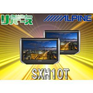 ALPINEアルパインSXH10T高画質10.1型WXGA液晶シートバックリアビジョン(2台パック)HDMI搭載|re-birth